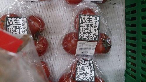 トマトのパッケージ