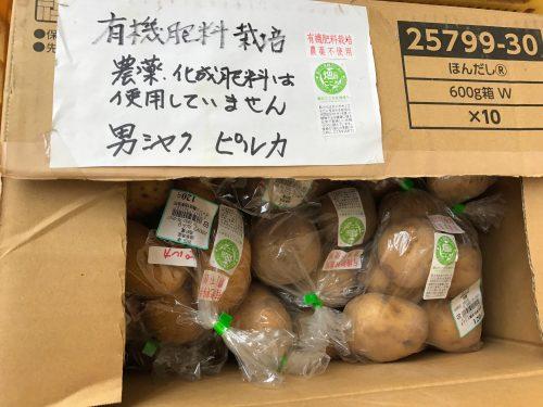 売れる野菜 事例