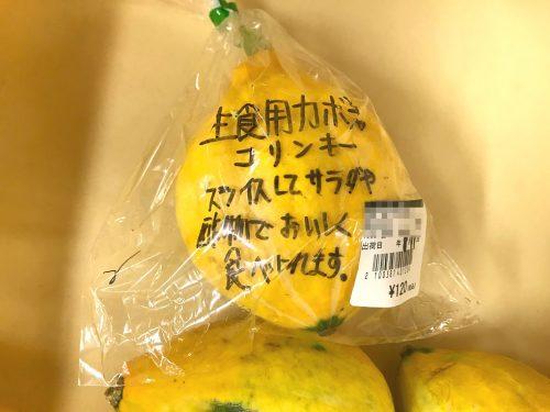 野菜 販売法
