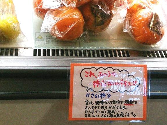 道の駅 柿 POP