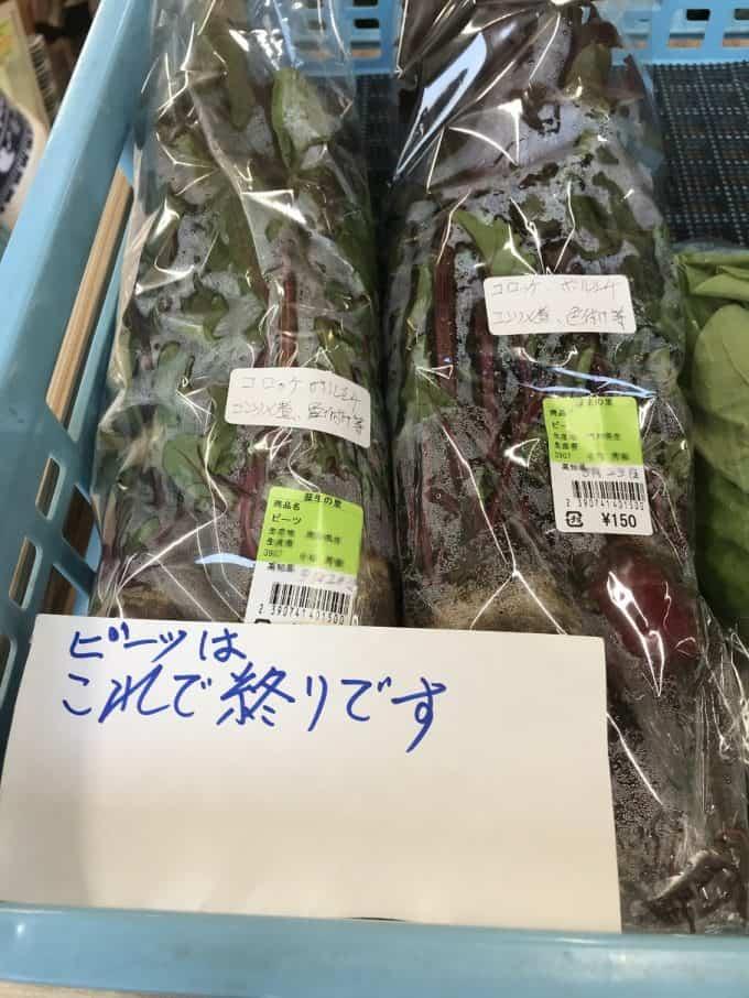 野菜(ビーツ)売り方