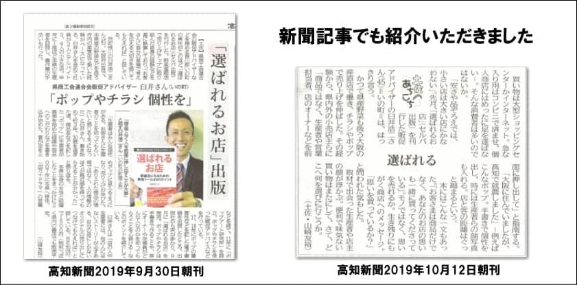 臼井浩二 メディア掲載