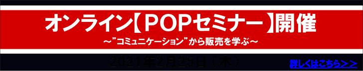 POPセミナー
